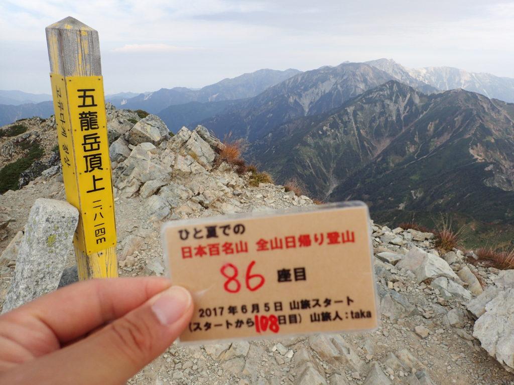 ひと夏での日本百名山全山日帰り登山で登った五竜岳の山頂で自作の登頂カードで記念写真
