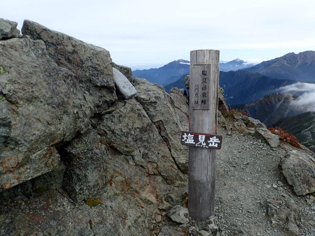 ひと夏での日本百名山全山日帰り登山で撮影した南アルプスの塩見岳の山頂標