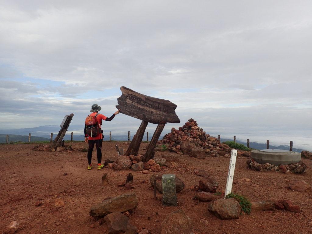 ひと夏での日本百名山全山日帰り登山52座目の八甲田山の山頂での記念写真