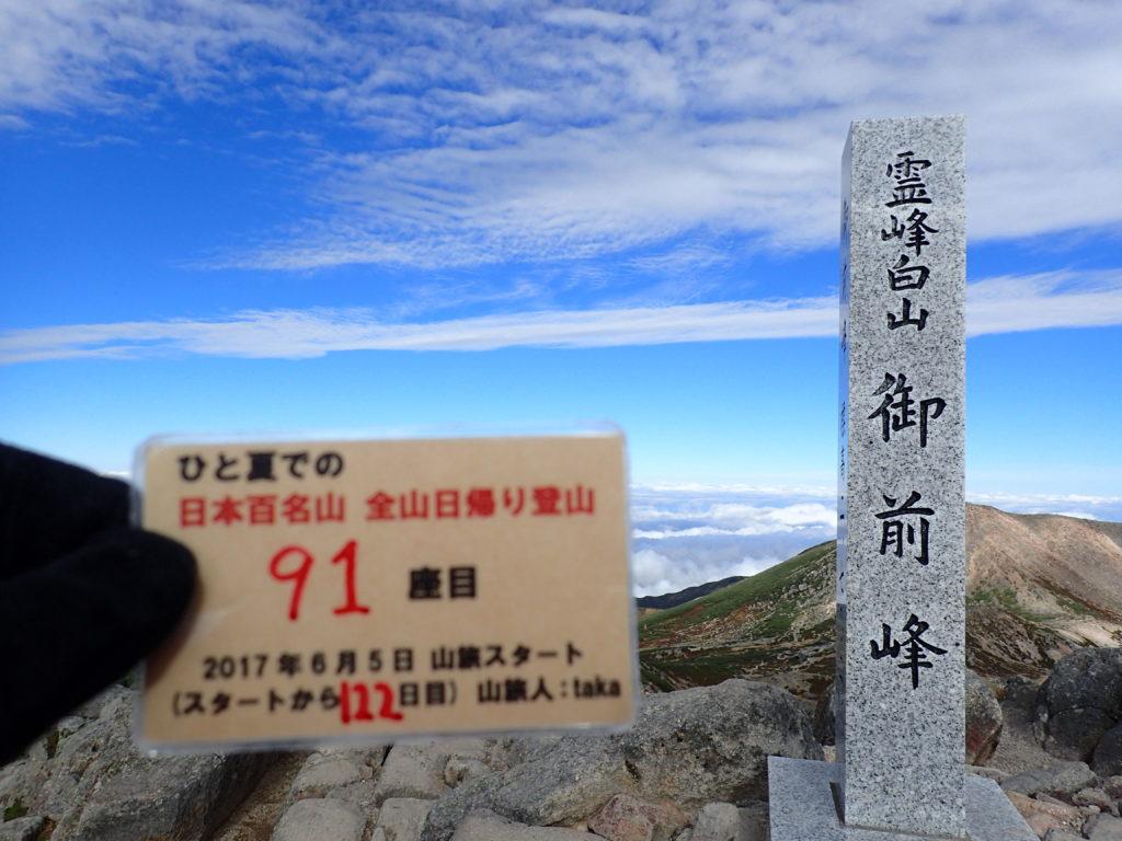 ひと夏での日本百名山全山日帰り登山で登った白山の御前峰の山頂で自作の登頂カードで記念写真