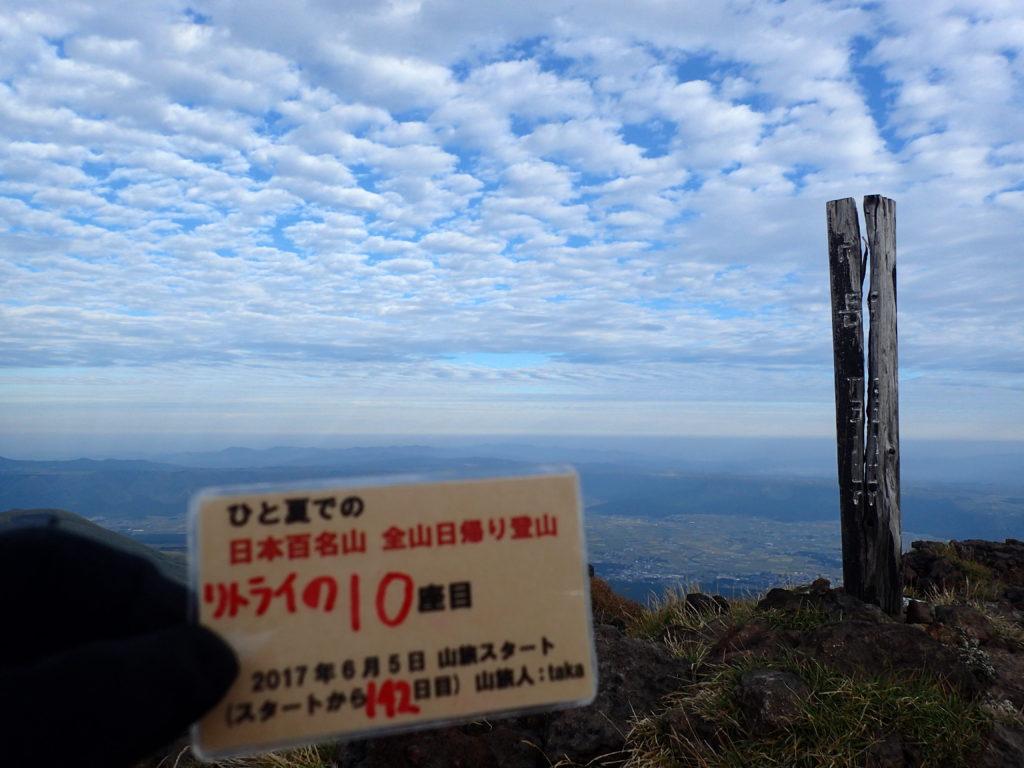ひと夏での日本百名山全山日帰り登山で登った阿蘇山の高岳の山頂で自作の登頂カードで記念写真