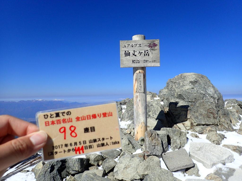 ひと夏での日本百名山全山日帰り登山で登った仙丈ヶ岳の山頂で自作の登頂カードで記念写真