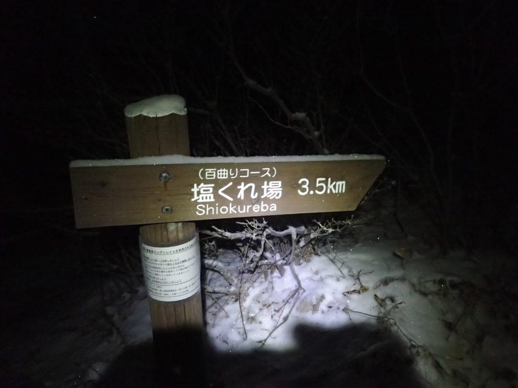 ブラックダイヤモンドの登山用ヘッドライトであるストームの灯りを頼りに夜明け前の三城を美ヶ原の台上に向け登山開始