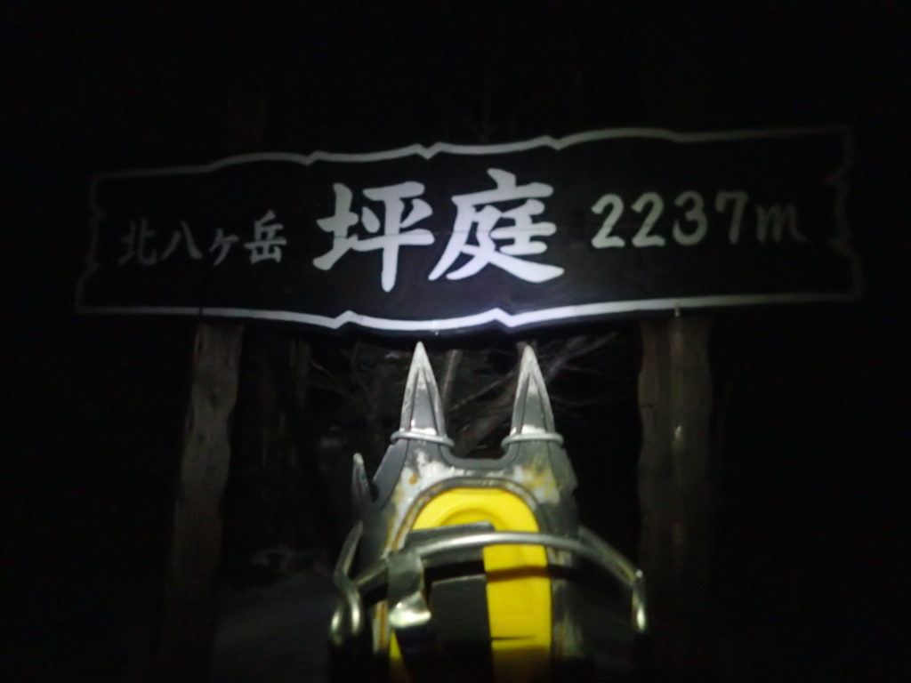 北八ヶ岳の坪庭でグリベルの12本爪アイゼンであるG12の記念撮影