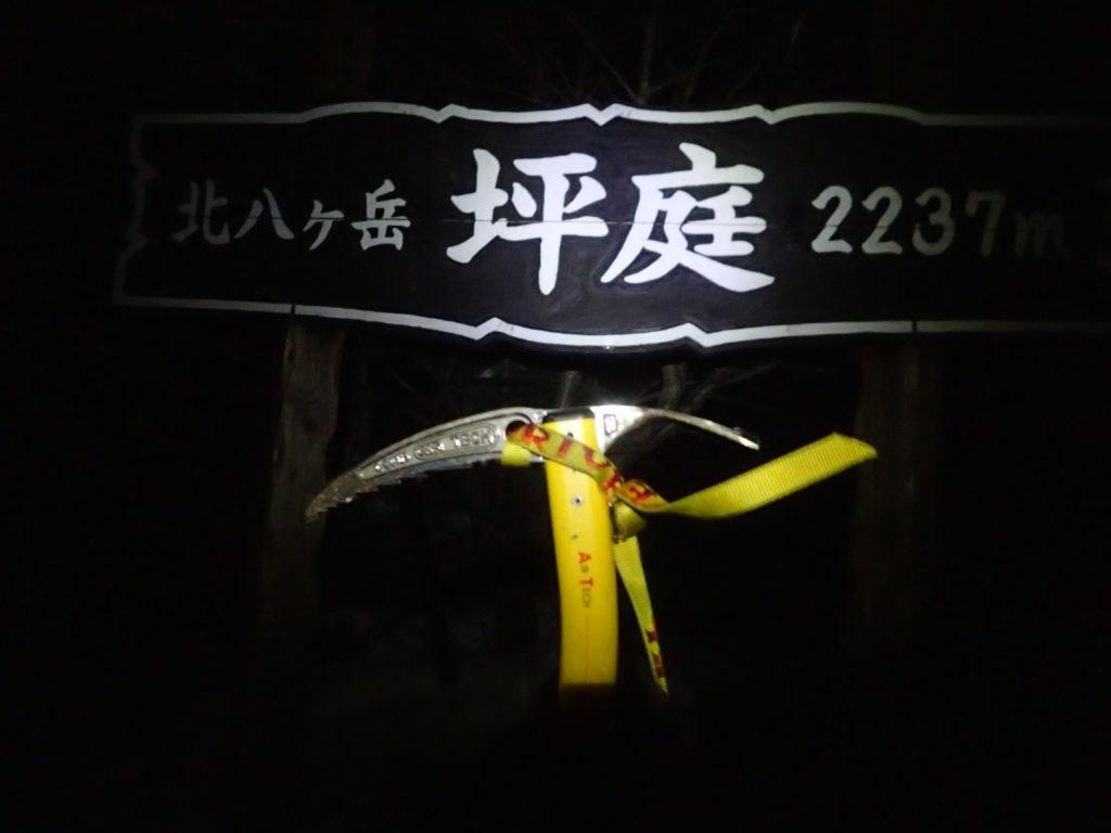 冬の北八ヶ岳の坪庭でグリベルのピッケルであるエアーテックエヴォリューションを暗闇のなか使用開始