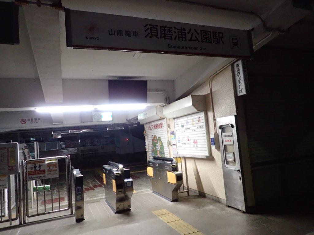 六甲全山縦走のスタートとなる須磨浦公園駅