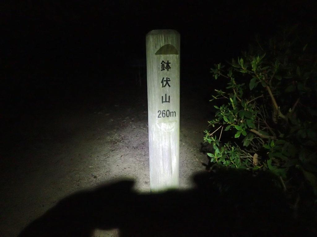六甲全山縦走路の鉢伏山