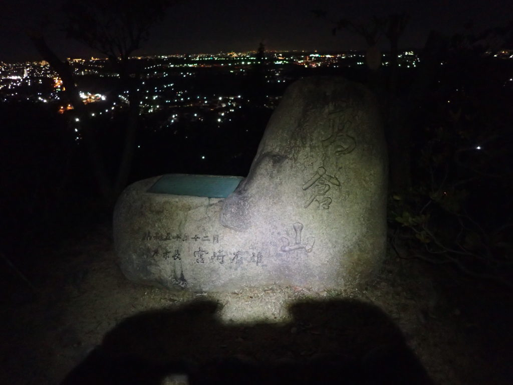 六甲全山縦走路の高倉山