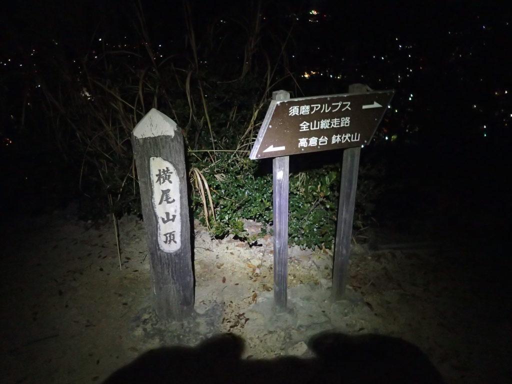 六甲全山縦走路の横尾山