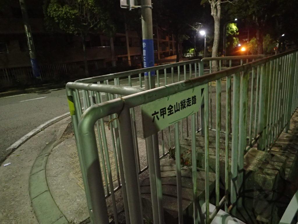 六甲全山縦走路の欄干につけられた標識