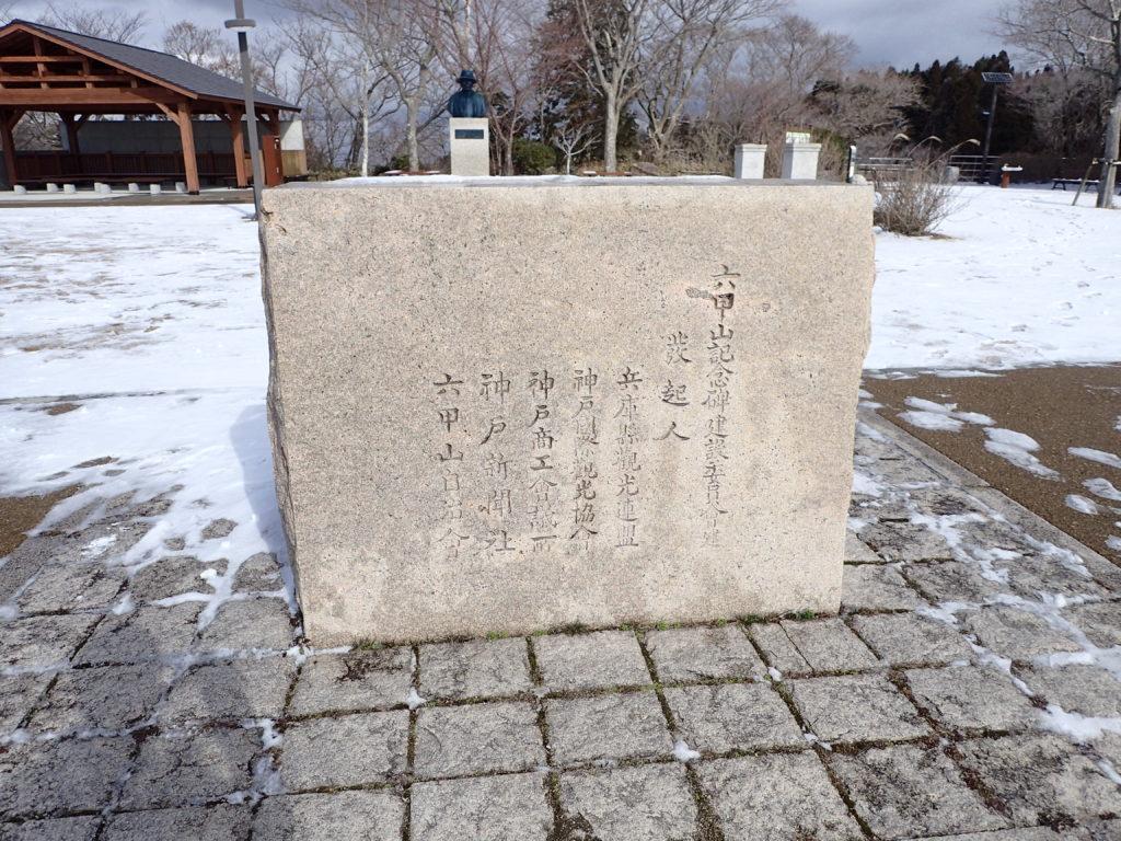 六甲山の記念碑