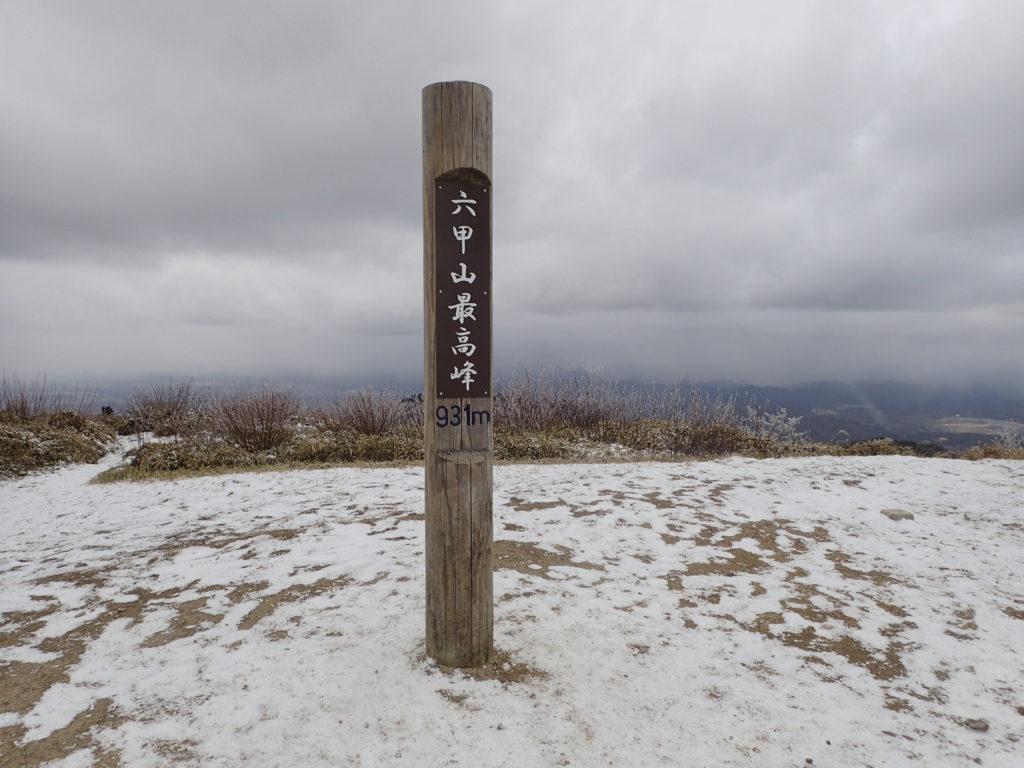 六甲全山縦走路の六甲山最高峰