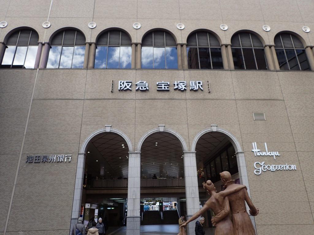 六甲全山縦走路のゴールとなる宝塚駅