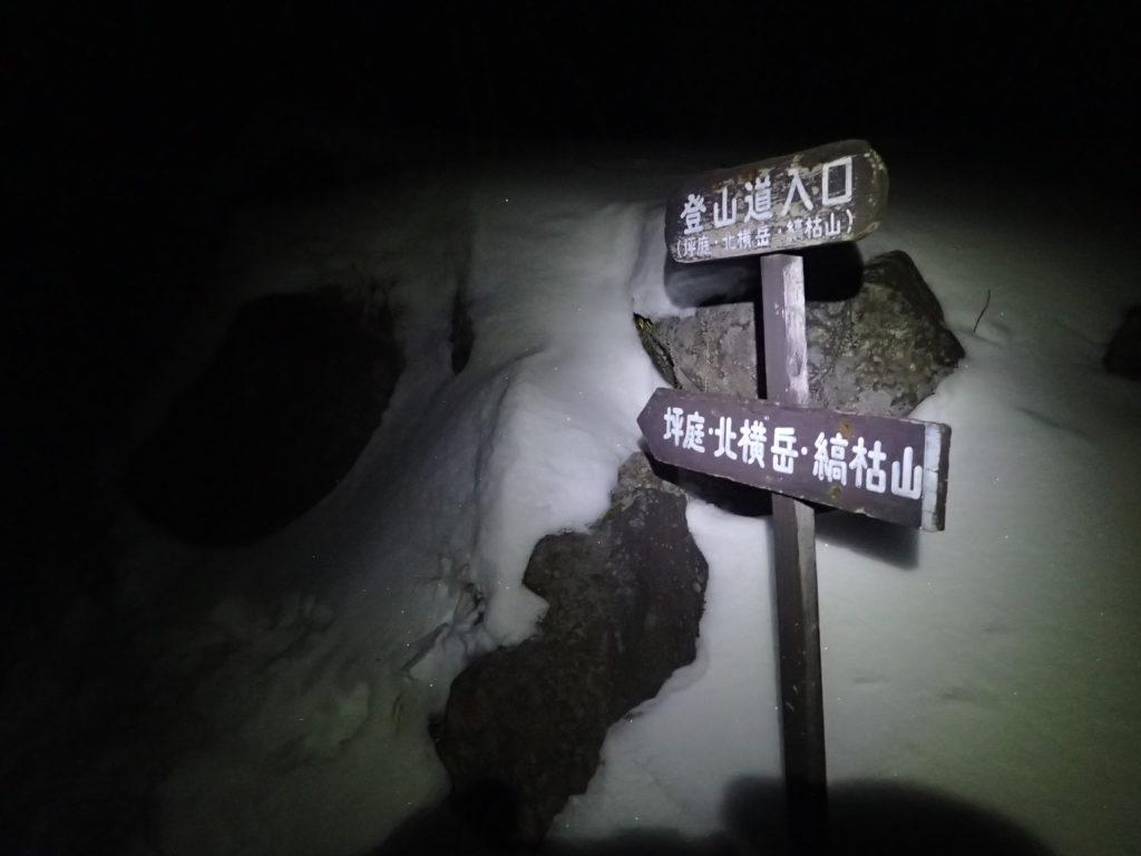 夜明け前で暗闇の北八ヶ岳ロープウェイ山麓駅をブラックダイヤモンドの登山用ヘッドライトであるストームの灯りで山頂駅に向かって登山開始