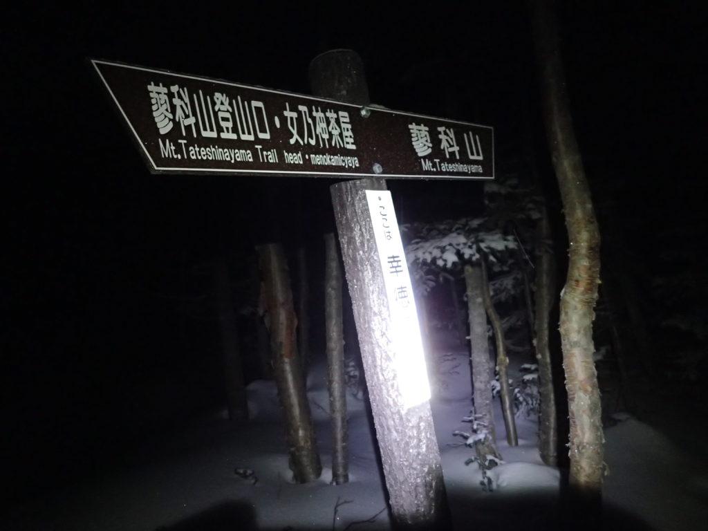 冬の蓼科山登山で幸徳平の道標をブラックダイヤモンドの登山用ヘッドライトであるストームの灯りで照らす