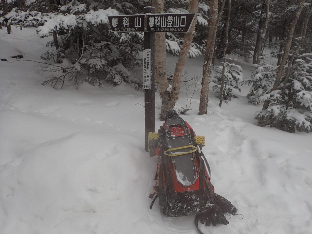 冬の蓼科山南西でMSRのスノーシューであるライトニングアッセントの記念写真