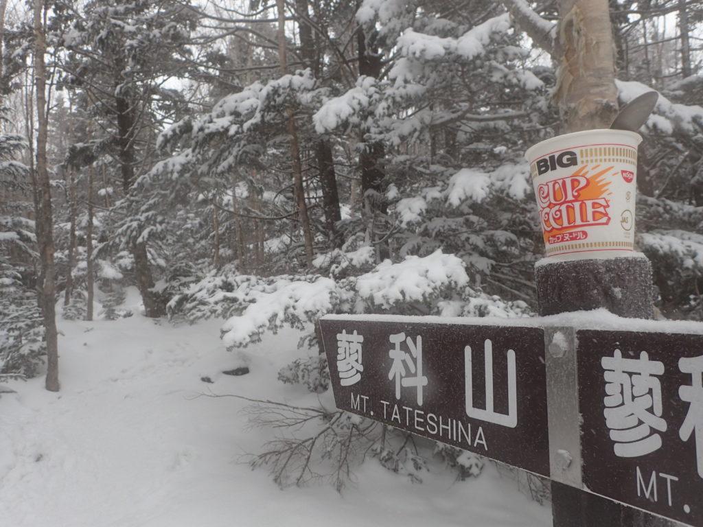 冬の蓼科山登山の蓼科山南西で雪景色を見ながら食べるカップラーメン