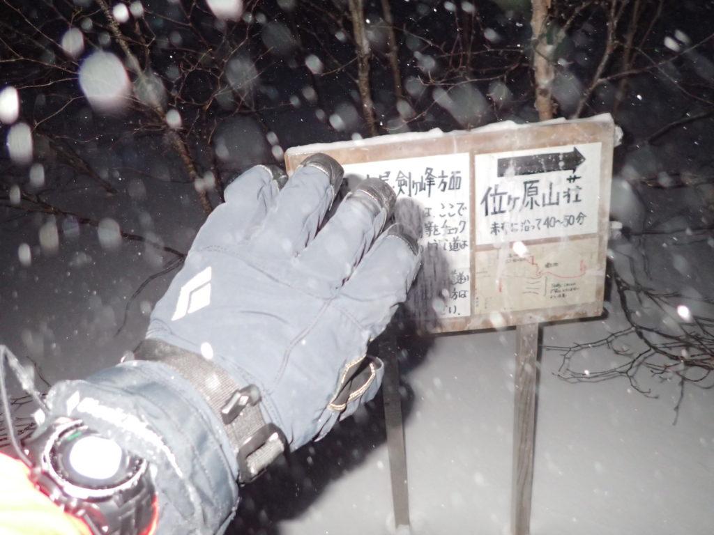 乗鞍岳のバックカントリーツアーコース終点でブラックダイヤモンドの雪山用グローブであるソロイストの記念撮影