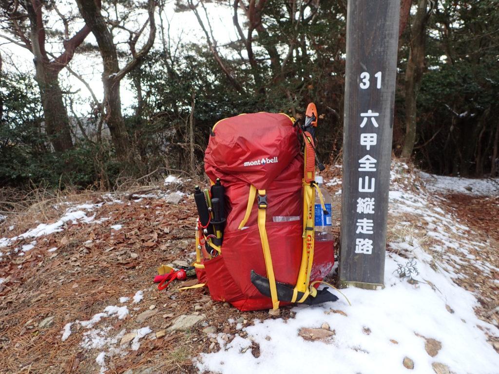 冬の六甲全山縦走でザックに外付けしたグリベルのピッケルであるエアーテックエヴォリューションを記念撮影