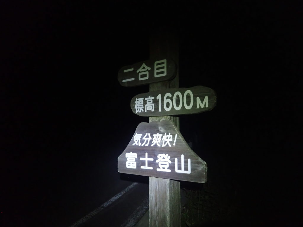 ブラックダイヤモンドの登山用ヘッドライトであるストームの灯りで、暗闇の富士宮二合目を富士山山頂に向けて出発