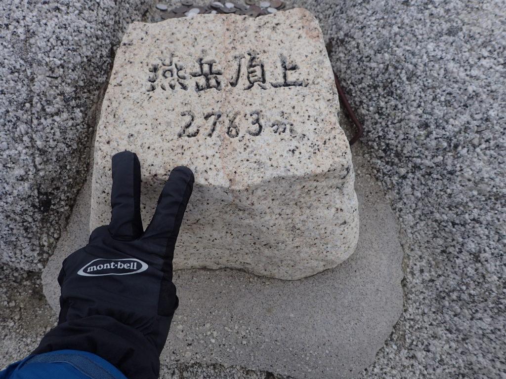 燕岳山頂でモンベルの登山用グローブであるサンダーパスグローブの記念撮影