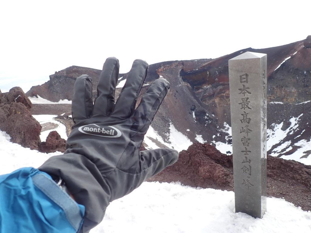 日本最高峰富士山剣ヶ峰山頂でモンベルの登山用グローブであるサンダーパスグローブの記念写真を撮影