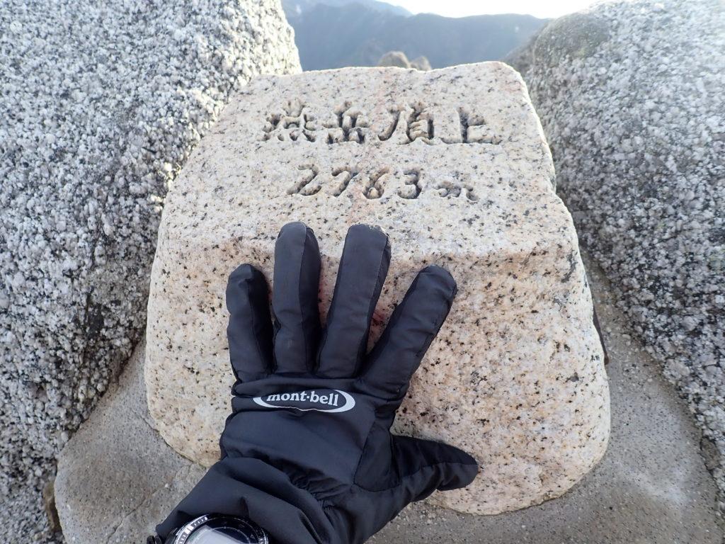 燕岳山頂の石碑でモンベルの登山用グローブであるサンダーパスグローブの記念写真を撮影