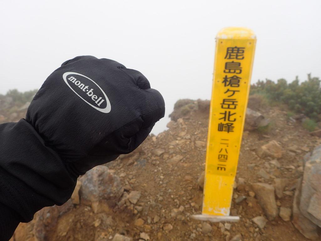 鹿島槍ヶ岳北峰でモンベルの登山用グローブであるサンダーパスグローブの記念撮影