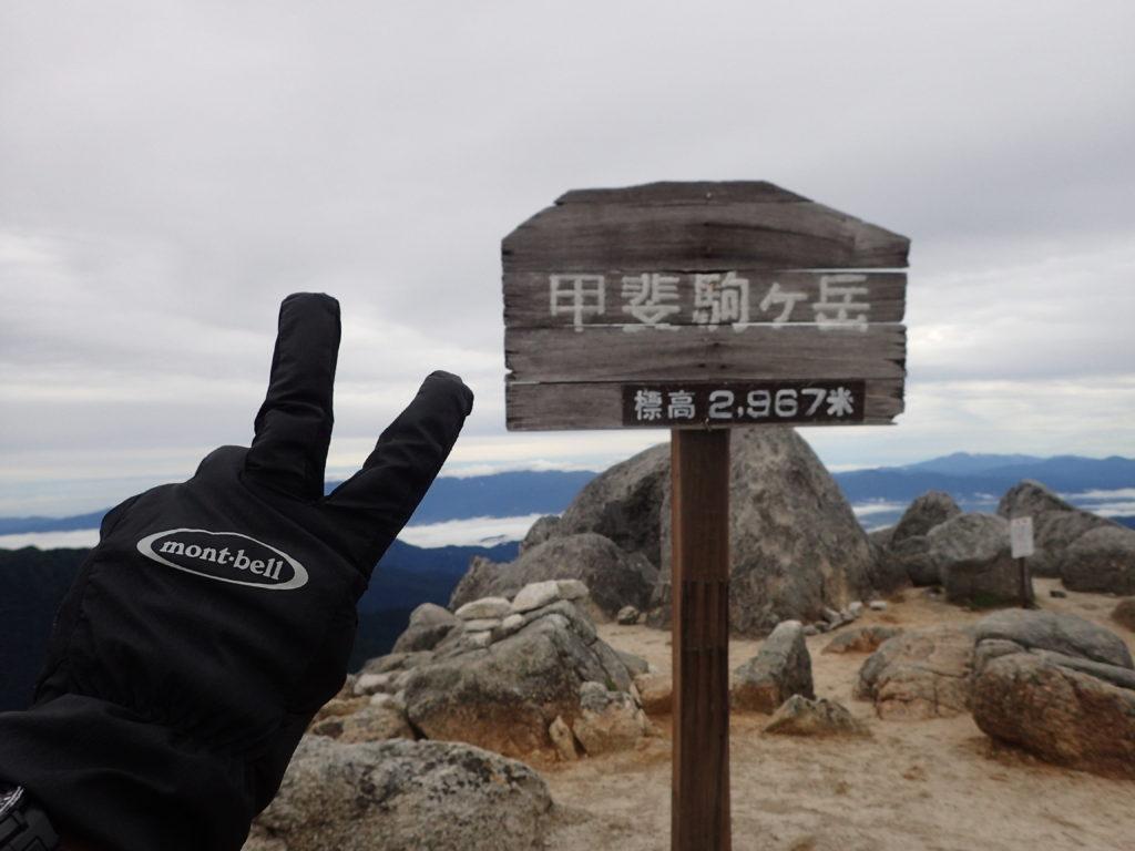 南アルプスの甲斐駒ヶ岳山頂でモンベルの登山用グローブであるサンダーパスグローブの記念撮影
