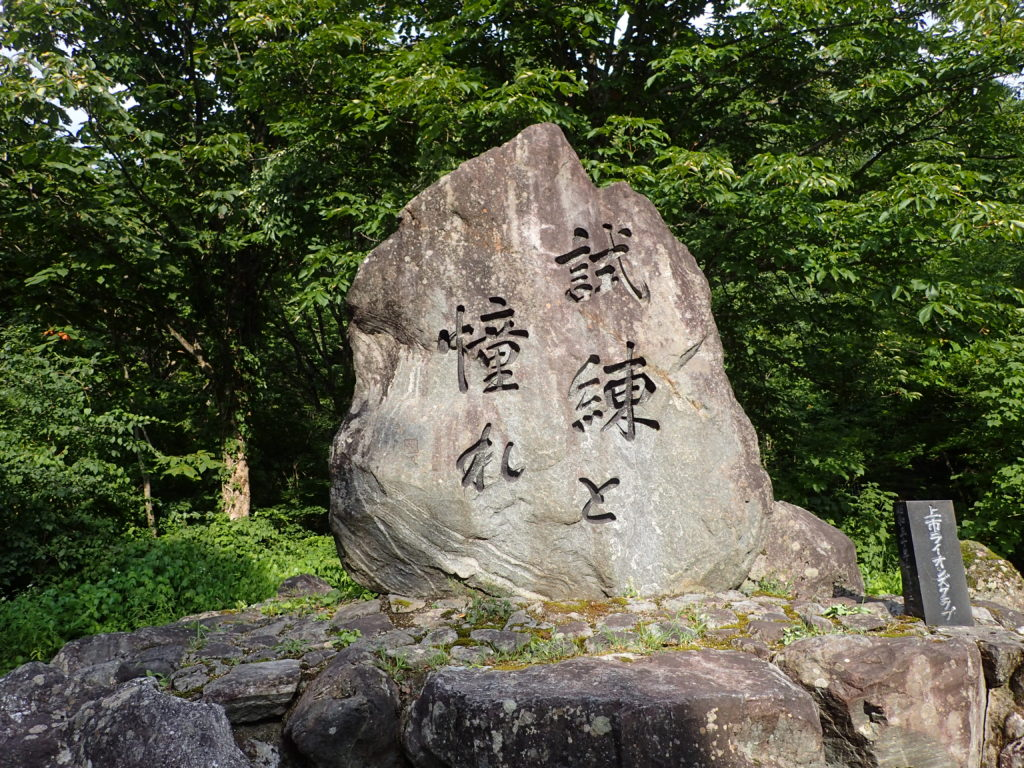 剱岳の早月尾根ルートの馬場島登山口の試練と憧れの石碑