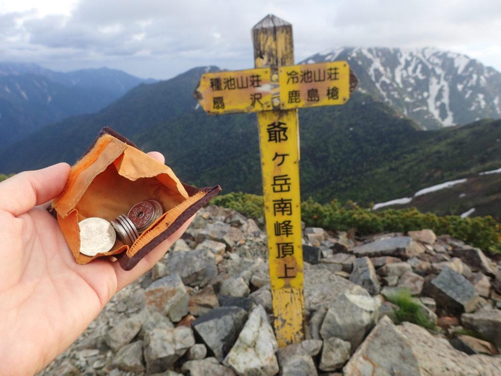 登山の時に活躍するモンベルの小銭入れ(コインケース)を爺ヶ岳山頂で撮影