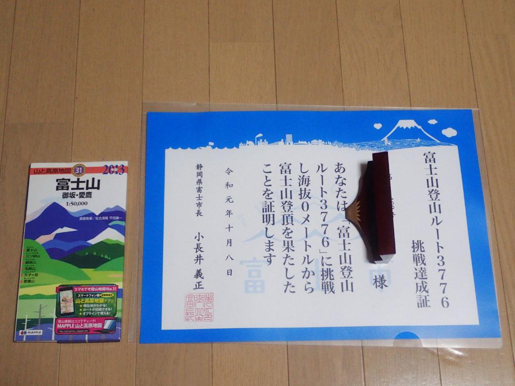富士山登山ルート3776挑戦達成証