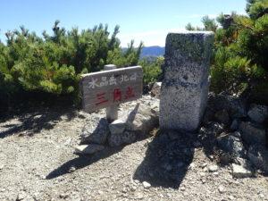 北アルプスの水晶岳北峰にある三角点