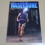 第27回ハセツネCUP(日本山岳耐久レース)の中止からの気持ちのスイッチ