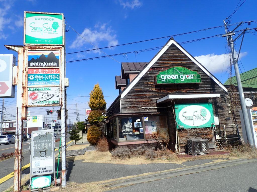 松本市の登山用品店であるサニーサイト