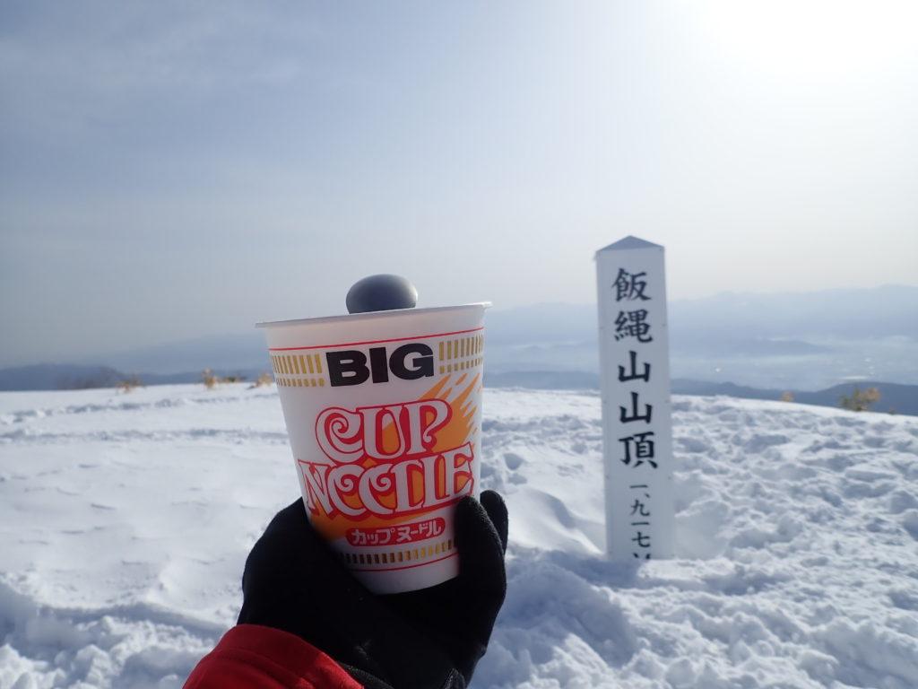 雪の飯縄山山頂で食べたカップラーメン