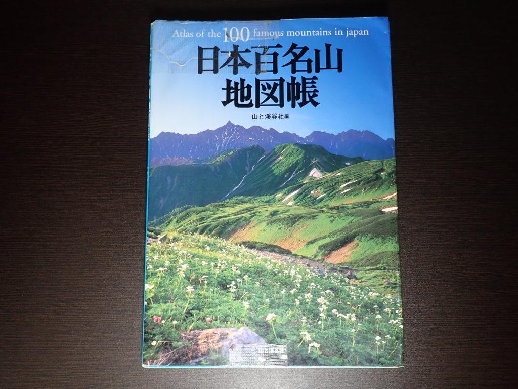 山と渓谷社から出版されている日本百名山地図帳