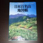 「日本百名山地図帳」(山と渓谷社)が日本百名山の完登にとても役立ちました