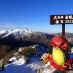 登山前日のパッキングを短時間で効率的にする方法