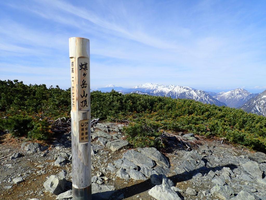 北アルプス蝶ヶ岳の山頂標